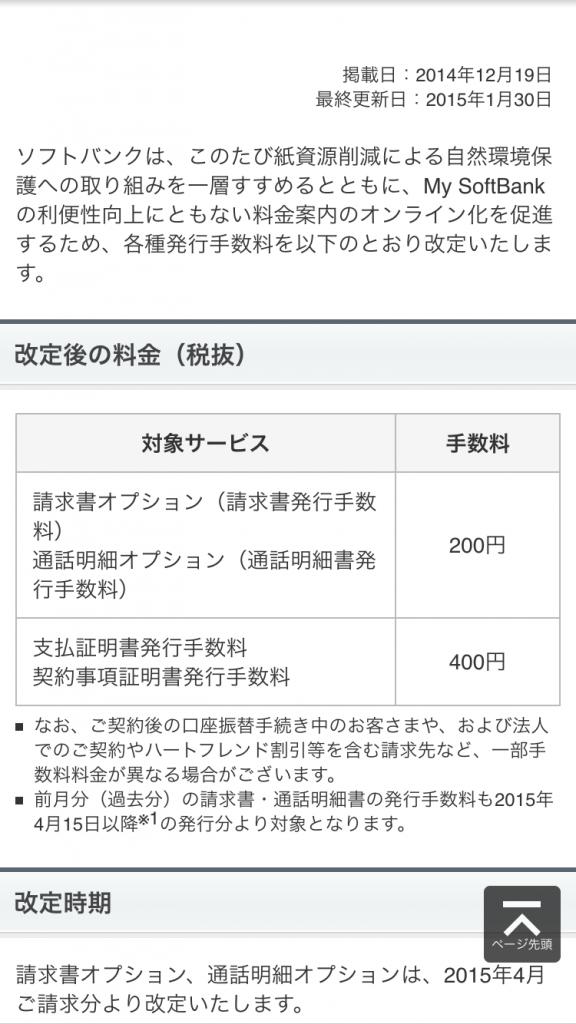 ソフトバンク請求書発行料金201502